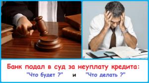 Брал кредит в одном банке а в суд подал уже другой