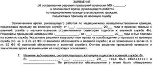 Заявление в суд на военкомат образец