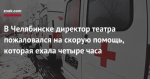 Куда подать жалобу на скорую помощь в москве