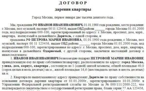 Сколько стоит дарственная на квартиру в москве
