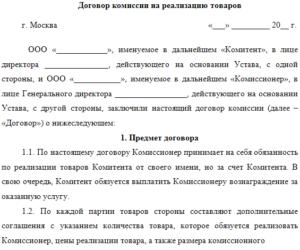Договор комиссии на реализацию товара бухучет