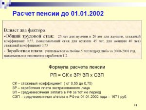 Не учли страховой стаж ип для расчета пенсии до 2002 года