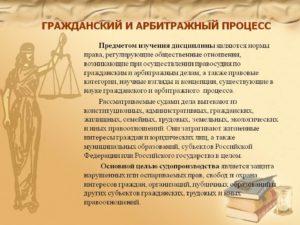 Отличие арбитражного судопроизводства от гражданского статья