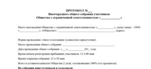 Протокол общего собрания ооо о приобретении недвижимости