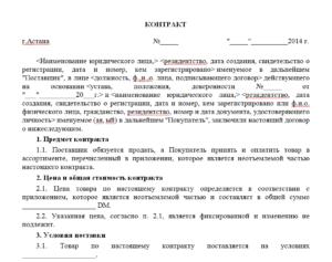 Контракт с иностранной компанией по обучению