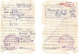 Где хранятся ордера на муниципальную квартиру в москве в ценральном округе