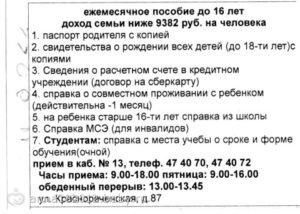 Документы для получения ежемесячного пособия на ребенка до 1 5