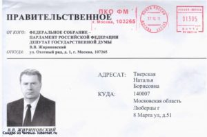 Почтовый адрес депутата жириновского владимира вольфовича