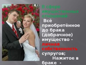 Если имущество было приобретено до брака