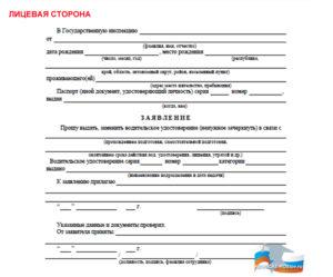 Заявление замены водительского удостоверения по истечении срока