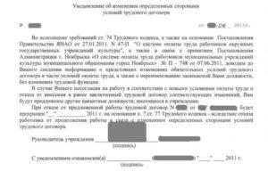 Уведомление об изменении условий трудового договора в связи с изменением штатного расписания