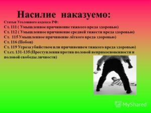 Какая статья за нанесение побоев средней тяжести