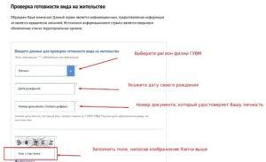 Проверить вид на жительство готовность московская область