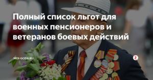 Какиельготы у военных пенсионеров по проезду в московской области