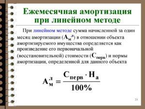 Формула линейнная сумма амортизации
