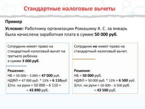 Стандартный налоговый вычет участники боевых действий выплаты в