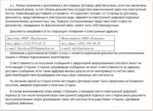 Оговорка в договоре о скан копиях