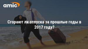 Сгорают ли отпускные дни за прошлые года