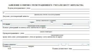 Какие документы нужны для выписки с места жительства