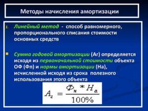 Как рассчитать амортизацию линейным способом примеры задач бух учет