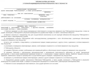 Договор о полной материальной ответственности с подрядчиком