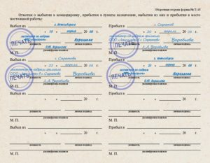 В командировочном удостоверении даты ставятся месте с дорогой