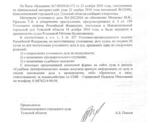 Приговор суда по ст 322 1 ук рф