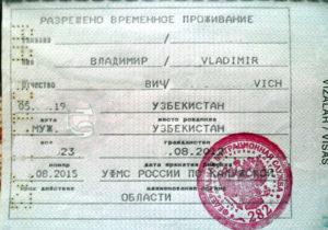 Как сделать рвп по браку мужу украинцу