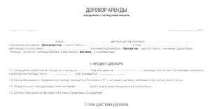 Договор на тестовую эксплуатацию оборудования с последующим выкупом