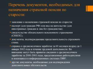 Пакет документов для перевода пенсиии
