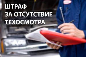 Наказание за езду без техосмотра и страховки