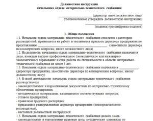 Заместитель начальника отдела операционных закупок должностная инструкция