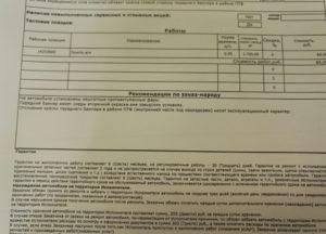 Бланк гарантийного договора на выполненные работы по ремонту автомобиля