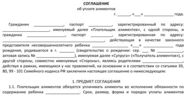 Соглашение об уплате алиментов у нотариуса