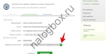 Проверка транспортного налога онлайн по фамилии