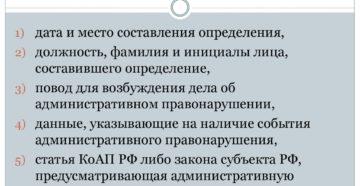 Постановление о возбуждении административного расследования образец бланк