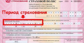 Можно ли расчитывать полис осаго по месту временной регистрации