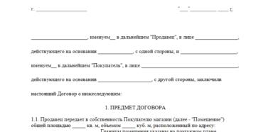 Образец договора купли продажи магазина с товаром и оборудованием образец