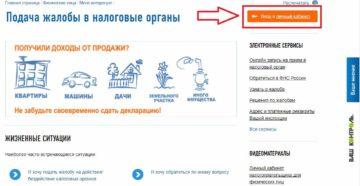 Подача заявления в налоговую через интернет
