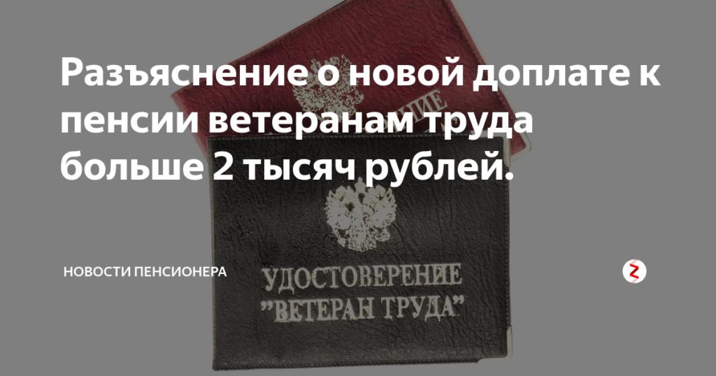 Как получить прибавку к пенсии ветерану труда минимальная пенсия в россии в воронеже