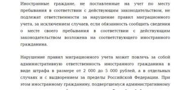 Какие ш трафы при превышении срока регистрации 90 дней иностранным гражданам