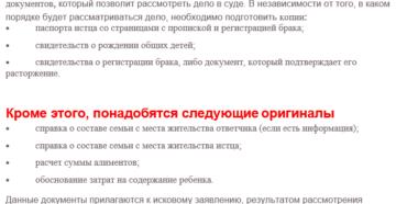 Как подать на алименты в браке в беларуси