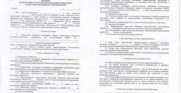 Договор на оказание услуг по организации и проведению праздников