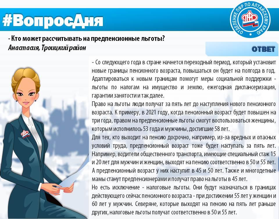 Дополнительный отпуск предпенсионный возраст пенсия минимальная санкт петербург