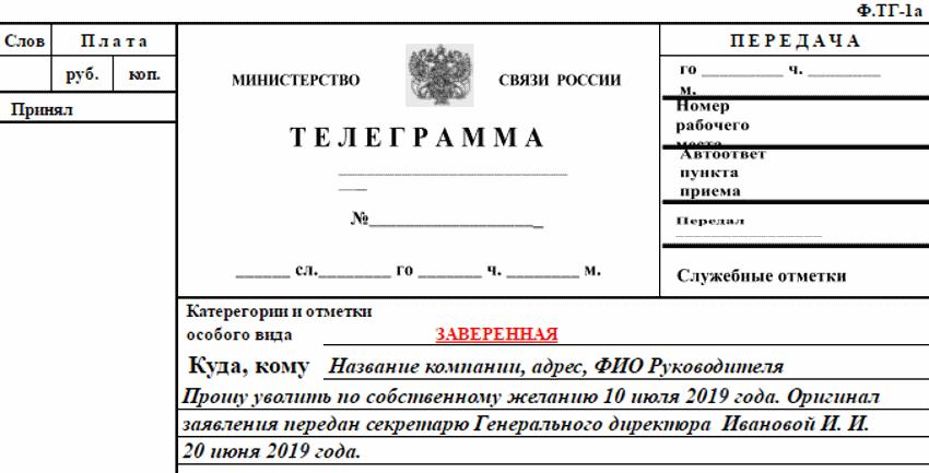 Увольнение по телеграмме образец