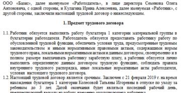 Перевод работника с трудового договора на контракт правомерно это 2019 г