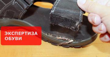 Независимая экспертиза спортивной обуви